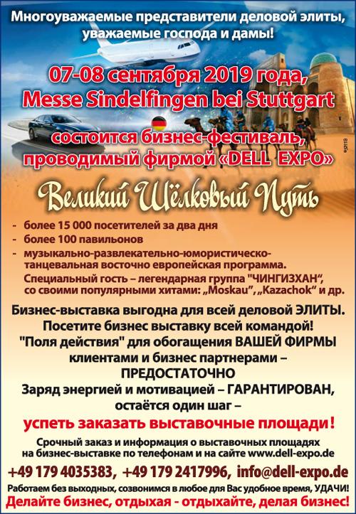 Бизнес-фестиваль, бизнес-выставка