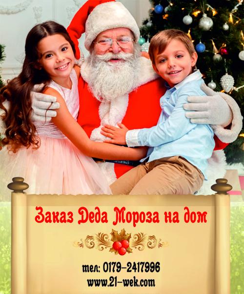 Вызов Деда Мороза и Снегурочки на дом